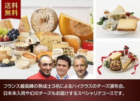 フランス最高峰の熟成士3名によるハイクラスのチーズ頒布会。日本未入荷や幻のチーズもお届けするスペシャリテコースです。