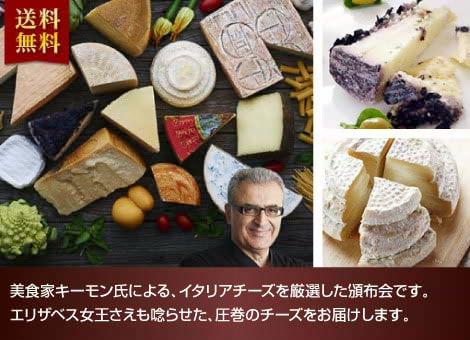 美食家キーモン氏による、イタリアチーズを厳選した頒布会です。エリザベス女王さえも唸らせた、圧巻のチーズをお届けします。
