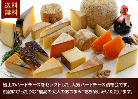 """極上のハードチーズをセレクトした、人気ハードチーズ頒布会です。晩酌にぴったりな""""最高の大人のおつまみ""""をお楽しみいただけます。"""
