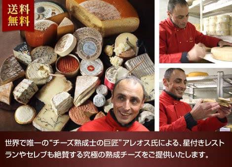 """世界で唯一の""""チーズ熟成士の巨匠""""アレオス氏による、星付きレストランやセレブも絶賛する究極の熟成チーズをご提供いたします。"""