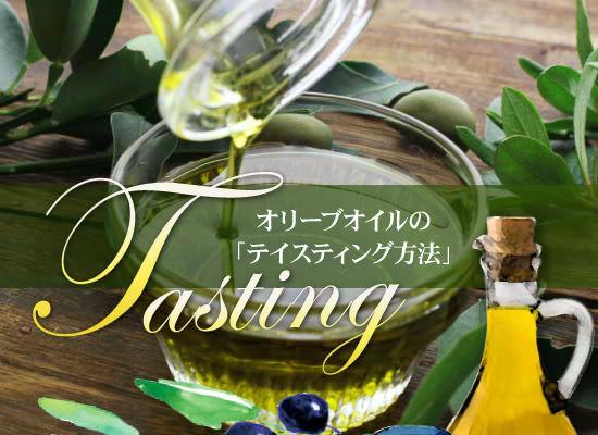 オリーブオイルのテイスティング方法