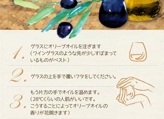 まず、オイルの香りを確認し、両手で包めるサイズのワイングラスのような物にオイルを5mmほど注ぎ、グラスの上を片手で覆い蓋をする