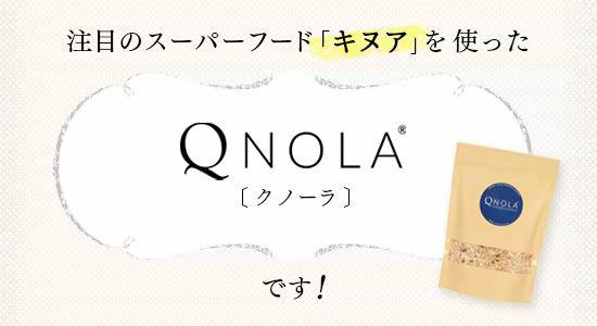 注目のスーパーフード「キヌア」を使った『クノーラ(Qnola)』です!
