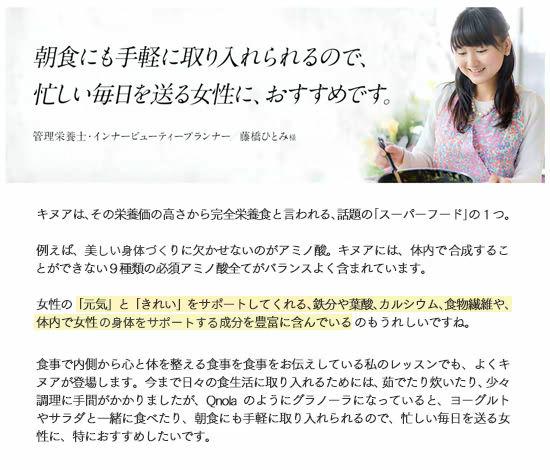 管理栄養士・インナービューティープランナー/藤橋ひとみさま