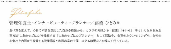 管理栄養士・インナービューティープランナー/藤橋ひとみさまプロフィー