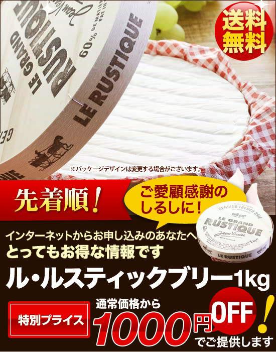 1kg 1000円OFF