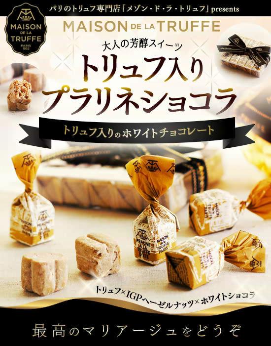トリュフ入りのホワイトチョコレート『トリュフ入りプラリネショコラ』