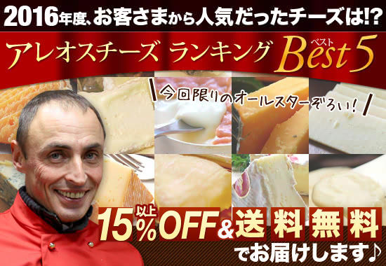 2016年度、お客さまから人気だったチーズは!?今回限りのオールスターぞろい!『アレオスチーズ ランキングベスト5』【15%以上OFF】+【送料無料】でお届けします♪