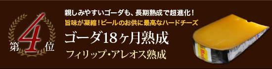 4位 P・アレオス熟成 ゴーダ18ヶ月(約200g)