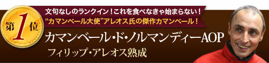 """【第1位!】文句なしのランクイン!これを食べなきゃ始まらない!""""カマンベール大使""""アレオス氏の傑作カマンベール!"""
