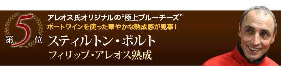 """【第5位】アレオス氏オリジナルの""""極上ブルーチーズ""""ポートワインを使った華やかな熟成感が見事!"""