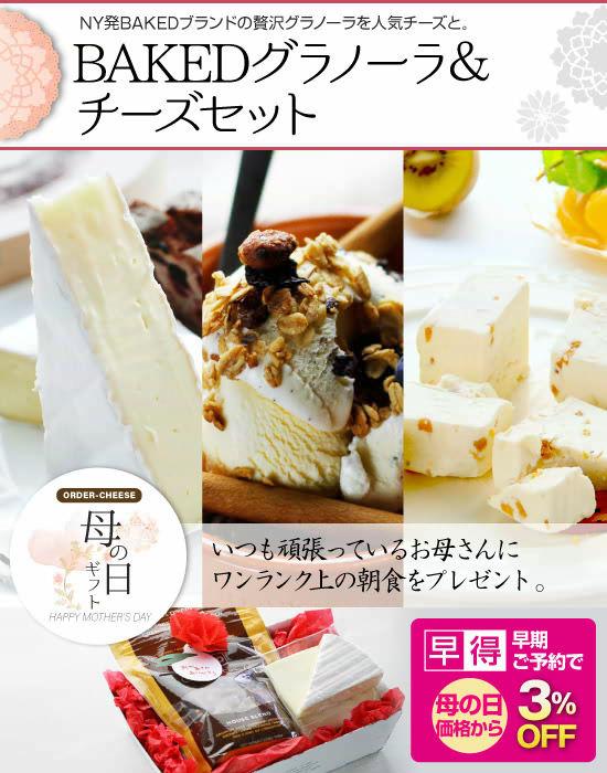 NY発BAKEDブランドの贅沢グラノーラを人気チーズと。「BAKEDグラノーラ&チーズセット」