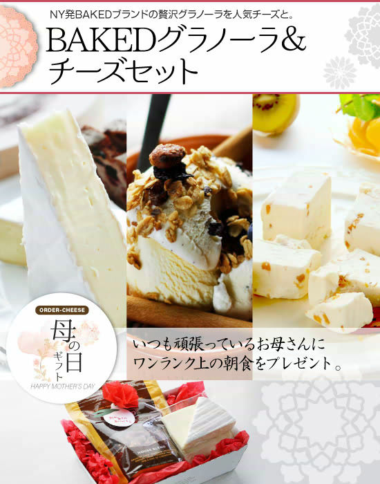 チーズ専門店の母の日チーズセット