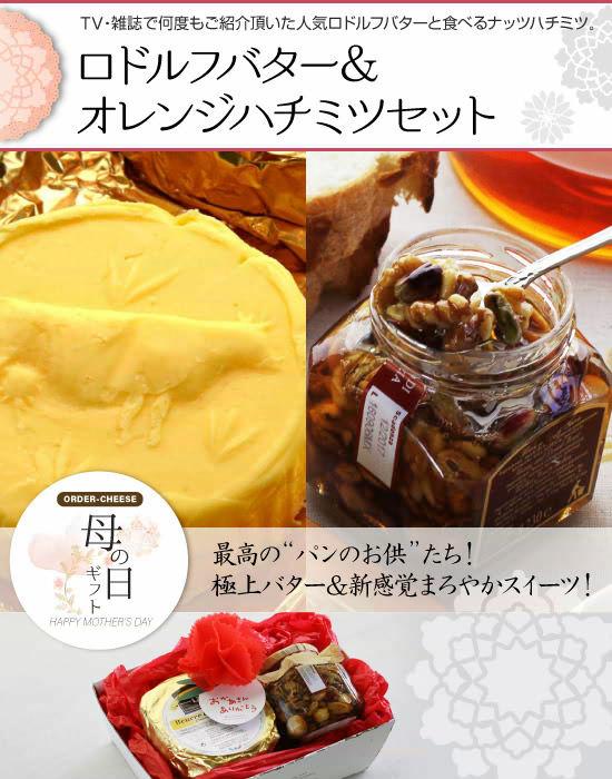 新感覚!食べるオレンジナッツハチミツをマリアージュできるチーズとともに。「ナッツ入りオレンジハチミツ&チーズセット」