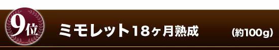 ●第9位 『ミモレット18ヶ月熟成』(約100g)