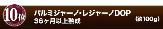 ●第10位 『パルミジャーノ・レジャーノ36ヶ月以上熟成』(約100g)