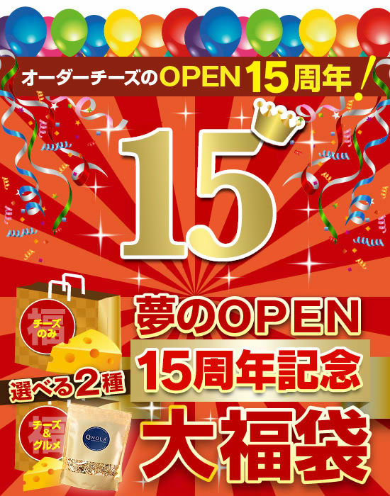 『夢のOPEN15周年記念大福袋』