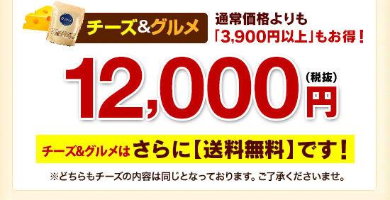 チーズ&グルメ通常価格よりも「3,900円以上」もお得!12,000円(税抜)さらに【送料無料】です!