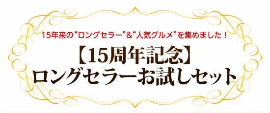 『【15周年記念】ロングセラーお試しセット』