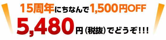 15周年にちなんで【1,500円OFF】5,480円(税抜)でどうぞ!!!
