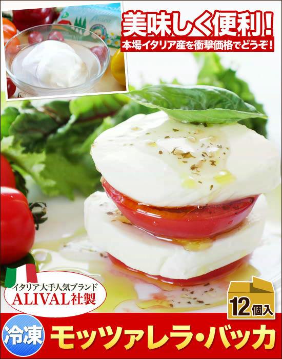 『冷凍モッツァレラ・バッカ(12個入り)』