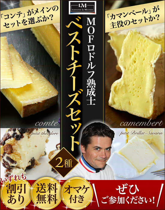 『MOFロドルフ熟成士ベストチーズセット』2種「コンテ」がメインのセットを選ぶか?「カマンベール」が主役のセットか?いずれも【割引あり】+【送料無料】+【オマケ付き】ぜひご参加ください!