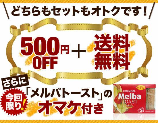 どちらもセットもオトクです!【500円OFF】+【送料無料】さらに『メルバトースト』の【オマケ付き】!