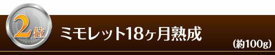 ●第2位 『ミモレット18ヶ月熟成』(約100g)