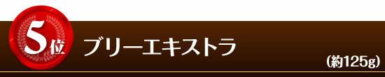 ●第5位 『ブリーエキストラ』(約125g)