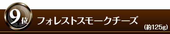 ●第9位 『フォレストスモーク』(約100g)
