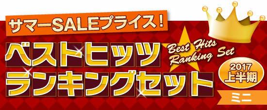 ベストヒッツ★ランキングセット(2017上半期ミニサイズ)