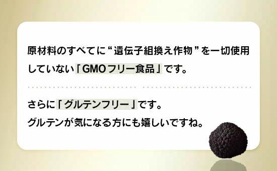 原材料のすべてに遺伝子組換え作物を一切使用していない「GMOフリー食品」です。