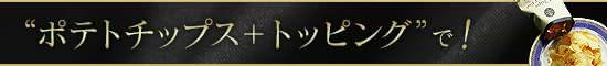 """●""""ポテトチップス+トッピング""""で!"""
