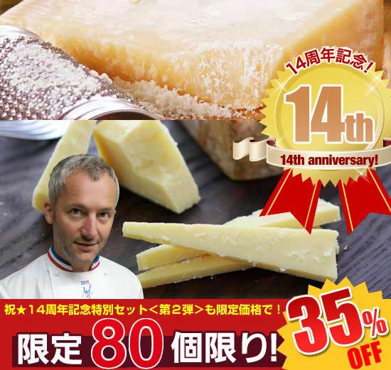 14周年記念★極上ハードチーズスペシャルセット<第2弾>