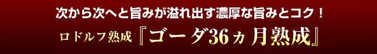 『ロドルフ・M熟成ゴーダ36ヶ月熟成(約200g)』