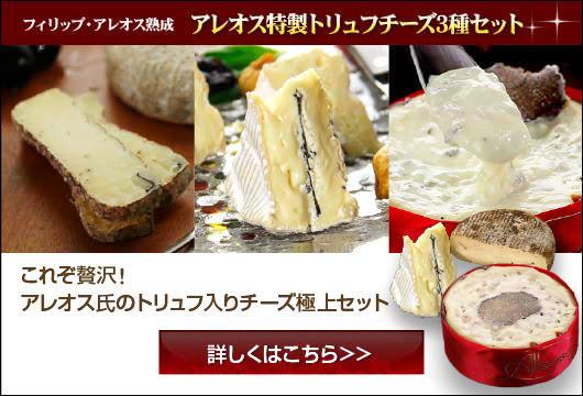 アレオス特製トリュフチーズ3種セット