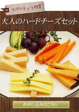 ハードチーズセット