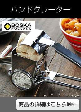 【BOSKA】ハンドグレーター