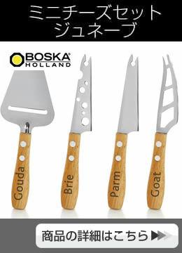 【BOSKA】ミニチーズセットジュネーブ