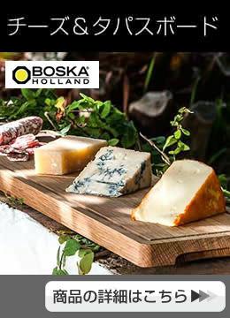 【BOSKA】チーズ&タパスボード