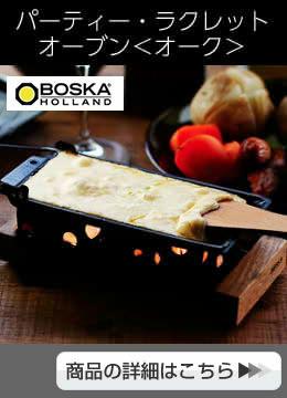 【BOSKA】パーティー・ラクレットオーブン<オーク>