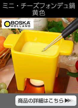 【BOSKA】ミニ・チーズフォンデュ鍋 黄色