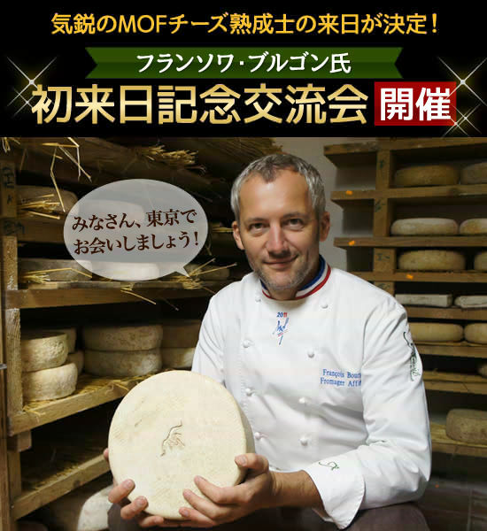 気鋭のMOFチーズ熟成士の来日が決定!「フランソワ・ブルゴン氏 初来日記念交流会」開催