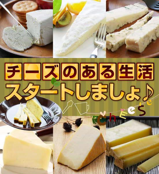 チーズのある生活