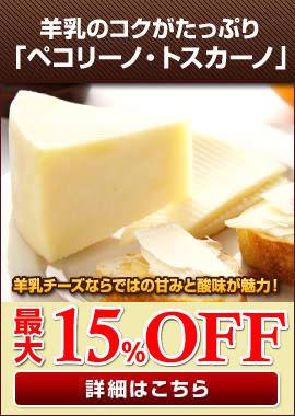 羊乳チーズ体験しませんか?『ペコリーノ・トスカーノ』