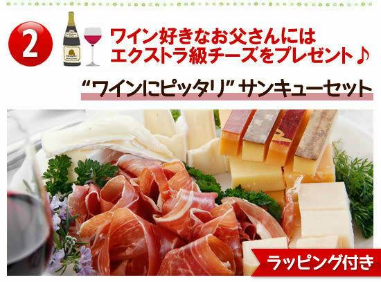 """【2】ワイン好きなお父さんにはエクストラ級チーズをプレゼント♪『""""ワインにピッタリ""""サンキューセット』は選べる2種類♪★エクストラの旨み★ボルドーワインつき"""