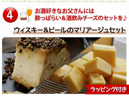 【4】お酒好きなお父さんには酔っぱらい&酒飲みチーズのセットを♪『ウィスキー&ビールのマリアージュセット』