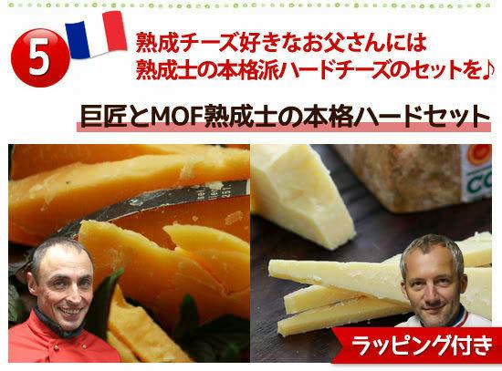 【5】熟成チーズ好きなお父さんには熟成士の本格派ハードチーズのセットを♪『巨匠とMOF熟成士の本格ハードセット』