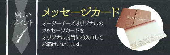 【特典】無料のメッセージカードサービス