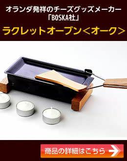 オランダ発祥のチーズグッズメーカー「BOSKA社」